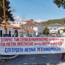 Κινητοποίηση στο Γ.Ν. Κοζάνης πραγματοποίησε η Επιτροπή Αγώνα Υγειονομικών Μαμάτσειου Νοσοκομείου και του ΚΥ Σιάτιστας (Φωτογραφίες)