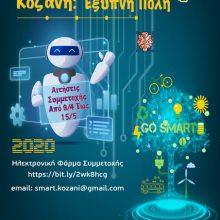 Οι μαθητές του Δήμου Κοζάνης μετασχηματίζουν την Κοζάνη σε «Έξυπνη Πόλη» – Διαγωνισμός καινοτομίας με βραβεία