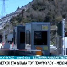 kozan.gr: Μειωμένη η κίνηση στα Διόδια Πολυμύλου – Σημερινές εικόνες από τη ζωντανή σύνδεση της ΕΡΤ3 (Βίντεο)