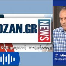 kozan.gr: 16 συνολικά, μέχρι στιγμής, τα επιβεβαιωμένα κρούσματα κορωνοϊού στον ΑΗΣ Καρδιάς, ενώ συνεχίζονται οι έλεγχοι κι αναμένονται αποτελέσματα – Τι λέει στο kozan.gr o Πρόεδρος της ΓΕΝΟΠ/ΔΕΗ Γ. Αδαμίδης και πως εξηγεί, κατά τη γνώμη του, την έξαρση των κρουσμάτων (Ηχητικό)