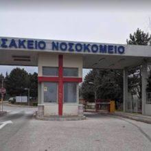 kozan.gr: 7 ασθενείς, θετικοί στον κορωνοϊό, νοσηλεύονται, στο Μποδοσάκειο νοσοκομείο