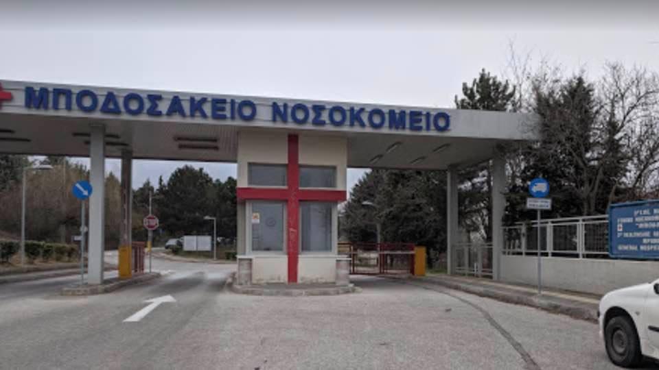 kozan.gr: Τρία εξιτήρια, από το Μποδοσάκειο, σε τρεις συνανθρώπους μας που νόσησαν από κορωνοϊό κι ιάθηκαν