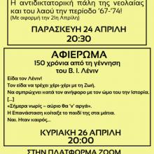 """Την Παρασκευή 24 Απρίλη στις 20:30 η Οργάνωση Δυτικής Μακεδονίας της ΚΝΕ διοργανώνει συζήτηση με αφορμή την 21η Απρίλη με θέμα """"Η αντιδιδακτορικήπάλη της νεολαίας και του λαού την περίοδο '67-'74! """""""