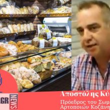 "kozan.gr: Ο Πρόεδρος του Σωματείου Αρτοποιών Κοζάνης Αποστόλης Κύρινας για τα ""σχόλια"" που στοχοποίησαν τον κλάδο τους με αφορμή την ένταξη, στους δικαιούχους, φούρνων της περιοχής στο επίμαχο πρόγραμμα ενίσχυσης των επιχειρήσεων της Δυτικής Μακεδονίας που επλήγησαν λόγω covid19  (Βίντεο)"