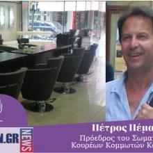 Πρόεδρος κομμωτών Κοζάνης στο kozan.gr: Τι θα γίνει με τις επιχειρήσεις μας; Θα δώσουμε όλη την επιστρεπτέα προκαταβολή για την θέρμανση που δεν καρπωθήκαμε όπως πέρσι το βοήθημα;