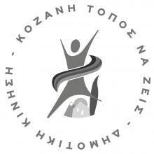 Δημοτική Κίνηση  «Κοζάνη Τόπος να Ζεις»: Διοίκηση του ΔΗΠΕΘΕ Κοζάνης και απουσία κοινής λογικής