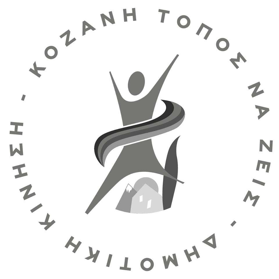 """Δημοτική Κίνηση Κοζάνη – Τόπος να ζεις για Α. Δερμιτζάκη: """"Η προκλητικότητα και η τυπολατρεία της διοίκησης της Α΄ βάθμιας σχολικής επιτροπής του Δήμου Κοζάνης έχει ξεπεράσει κάθε όριο"""""""