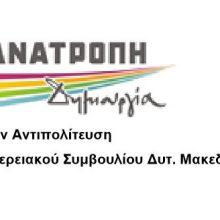 """Συνδυασμός """"Ανατροπή – Δημιουργία"""": Πρόταση έκδοσης ψηφίσματος από το Περιφερειακό Συμβούλιο Δυτ. Μακεδονίας, για την προστασία της πρώτης κατοικίας"""