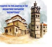 Ευχαριστήριο του Συλλόγου για τη διαφύλαξη της κοζανίτικης παράδοσης «ΚΑΣΜΙΡΤΖΗΔΙΣ»