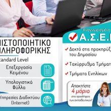 ΕΛΚΕΔΙΜ Κοζάνης: e-learningμαθήματαπληροφορικής