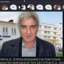 Παρακολουθήστε, ΟΛΗ, την χθεσινή, 3ηωρη διαδικτυακή τηλεδιάσκεψη της Ν.Ε. του ΣΥΡΙΖΑ Κοζάνης, με τη συμμετοχή των δημάρχων της Π.Ε. Κοζάνης και του πρώην υπουργού Υγείας. Α. Ξάνθου, για τον COVID 19 και την άμεση ανάγκη θωράκισης του ΕΣΥ στην Π.Ε. Κοζάνης – Κυριάρχησε, μεταξύ άλλων,το ζήτημα για το αν χρειάζεται νέο νοσοκομείο στην Κοζάνη  (Βίντεο)