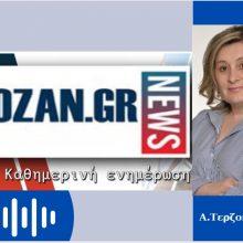 "kozan.gr: A. Tερζοπούλου: """"Σε καμία περίπτωση η Πολιτική Προστασία δε λειτούργησε εκδικητικά προς το Δήμο Εορδαίας στο θέμα του κλεισίματος της λαϊκής αγοράς. Eξάλλου για το θέμα του κλεισίματος του εργοταξίου της 5ης μονάδας δεν πρωτοστάτησε ο Δήμος Εορδαίας – Ένα άλλο θέμα που προέκυψε από την πανδημία του κορωνοϊού είναι ότι σα Δήμος Εορδαίας δεν είμαστε ψηφιακά μετασχηματισμένοι"" (Ηχητικό)"