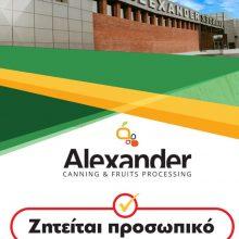kozan.gr: Αγορά εργασίας: Το κονσερβοποιείο – χυμοποιείο «ΑΛΕΞΑΝΤΕΡ» στη Βέροια ανακοινώνει πως δέχεται αιτήσεις για πρόσληψη εποχιακού προσωπικού