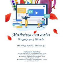 Περιφερειακή Διεύθυνση Εκπαίδευσης Δυτικής Μακεδονίας:  Ημερίδα: Μαθαίνω Σπίτι & Πληροφορική Παιδεία την Πέμπτη 7 Μαΐου