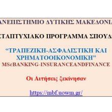 Το Μεταπτυχιακό Πρόγραμμα Σπουδών «Τραπεζική-Ασφαλιστική και Χρηματοοικονομική» θα ξεκινήσει το δεύτερο κύκλο του σαν μεταπτυχιακό πρόγραμμα του Τμήματος Λογιστικής και Χρηματοοικονομικής του Πανεπιστημίου Δυτικής Μακεδονίας