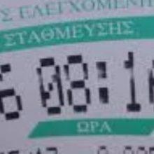 kozan.gr: Κοζάνη: Επανέρχεται, από την ερχόμενη Δευτέρα 11/5, η λειτουργία του συστήματος ελεγχόμενης στάθμευσης