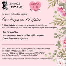 Δωρεάν γυναικολογικές εξετάσεις, την Κυριακή 10/5, με αφορμή την Γιορτή της Μητέρας, από το Δήμο Εορδαίας σε συνεργασία με ιατρούς της πόλης