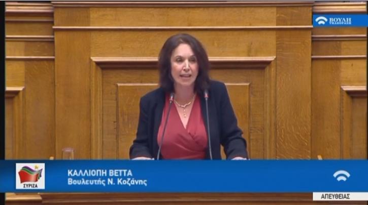 Καλλιόπη Βέττα: Κοινοβουλευτική ερώτηση για τους επενδυτές φωτοβολταικών Δυτικής Μακεδονίας