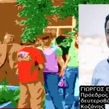 Από αύριο ξεκινούν οι απολυμάνσεις στα σχολεία της Κοζάνης – Τι δηλώνει ο Γ. Ευκολίδης, Πρόεδρος Σχολικής Επιτροπής Β΄θμιας Εκπαίδευσης (Ηχητικό)