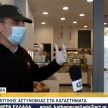 kozan.gr: Συνεχίζονται οι έλεγχοι της Δημοτικής Αστυνομίας Κοζάνης σε επιχειρήσεις της πόλης με σκοπό τη διασφάλιση τήρησης των μέτρων για τον κορωνοϊό- Η σημερινή ζωντανή σύνδεση της ΕΡΤ3 (Βίντεο)