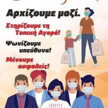 Εμπορικός  Σύλλογος Κοζάνης: Από τη Δευτέρα 11-05-2020 τα εμπορικά καταστήματα θα είναι ανοικτά