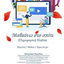 """Ημερίδα με τίτλο """"Μαθαίνω Σπίτι & Πληροφορική Παιδεία"""", σήμερα Πέμπτη 7 Μαΐου"""