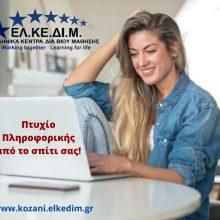 ΕΛΚΕΔΙΜ Κοζάνης: e-learningμαθήματαπληροφορικής, από την άνεση και την ασφάλεια του σπιτιού σας με σκοπό την απόκτηση αναγνωρισμένου από τον ΑΣΕΠ Πιστοποιητικού.