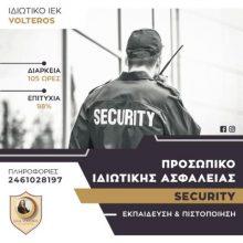Το Ι.Ε.Κ. VOLTEROS προκηρύσσει το εκπαιδευτικό πρόγραμμα KATAΡΤΙΣΗΣ & ΠΙΣΤΟΠΟΙΗΣΗΣ ΠΡΟΣΩΠΙΚΟΥ ΙΔΙΩΤΙΚΗΣ ΑΣΦΑΛΕΙΑΣ (security)