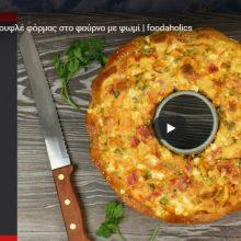 To Foodaholics.gr προτείνει  σουφλέ φόρμας στο φούρνο με ψωμί