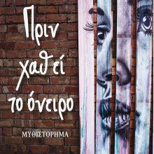 Το νέο βιβλίο της Ηλιάνας Κλειτσογιάννη – Ένα νεανικό μυθιστόρημα τα γεγονότα του οποίου διαδραματίζονται στην Καστοριά και στην Κορησό