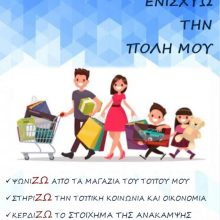 Η αφίσα του Εμπορικού Συλλόγου Πτολεμαίδας για τη στήριξη της τοπικής αγοράς