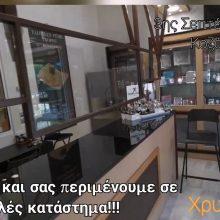 Και πάλι μαζί σας το Εργαστήριο χρυσοχοΐας Μαυρόπουλος Θωμάς & Λεωνίδας στην Κοζάνη  (Βίντεο)