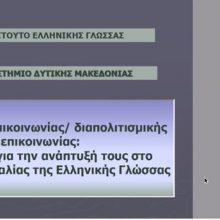 Πανεπιστήμιο Δυτικής Μακεδονίας:  On Line επιμορφωτική διημερίδα για τη «Διδασκαλία της ελληνικής γλώσσας σε σύγχρονα εκπαιδευτικά περιβάλλοντα»