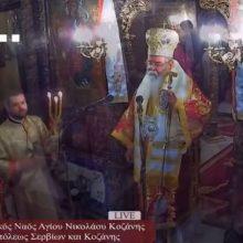 kozan.gr: Το σημερινό κήρυγμα του Μητροπολίτη Σερβίων & Κοζάνης κ.κ. Παύλου, κεκλεισμένων των θυρών στον Ι.Μ.Ν. Αγ. Νικολάου Κοζάνης, με αφορμή την Αρχιερατική Θεία Λειτουργία για τη συμπλήρωση 25 ετών από το μεγάλο σεισμό του 1995 (Βίντεο)