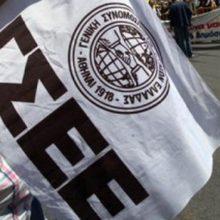 Η ΓΣΕΕ στηρίζει τον αγώνα των εργαζομένων στα ορυχεία Δυτικής Μακεδονίας