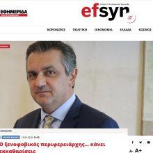 """Επικριτικό δημοσίευμα της εφημερίδας των Συντακτών για τον Γ. Κασαπίδη: """"Ο ξενοφοβικός περιφερειάρχης… κάνει εκκαθαρίσεις"""""""