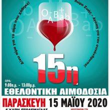 Ποντιακός Σύλλογος Πτολεμαΐδας: Εθελοντική αιμοδοσία, την Παρασκευή 15 Μαΐου