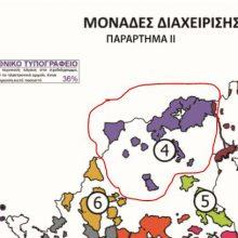 "kozan.gr: Καταργήθηκε το Ν.Π.Ι.Δ. με την επωνυμία «Φορέας Διαχείρισης Προστατευόμενων Περιοχών Δυτικής Μακεδονίας"" με έδρα την Καστοριά – Συστάθηκε Μονάδα Διαχείρισης Εθνικού Πάρκου Πρεσπών και Προστατευόμενων Περιοχών Δ. Μακεδονίας με έδρα τον Αγ. Γερμανό (Δήμου Πρέσπων) Φλώρινας"
