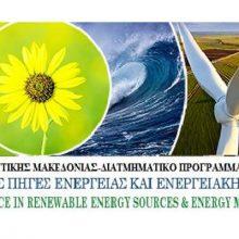 """Εισαγωγή Μεταπτυχιακών Φοιτητών στο Διατμηματικό Πρόγραμμα Μεταπτυχιακών Σπουδών """"Ανανεώσιμες Πηγές Ενέργειας & Διαχείριση Ενέργειας στα Κτίρια""""  (MSc in Renewable Energy Sources & Buildings Energy Management)"""