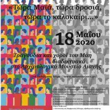 Η Εφορεία Αρχαιοτήτων Κοζάνης συμμετέχει και φέτος στον εορτασμό της Διεθνούς Ημέρας Μουσείων με θέμα «Μουσεία για την Ισότητα: Πολυμορφία και Κοινωνική Συνοχή»