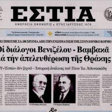 Οι διάλογοι Βενιζέλου με τον Κοζανίτη Βαμβακά για την απελευθέρωση της Θράκης