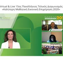 Συγχαρητήριο μήνυμα του Περιφερειακού Διευθυντή Εκπαίδευσης Δυτικής Μακεδονίας στο Ε.Ε.Ε.Ε.Κ. Κοζάνης
