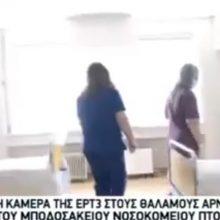Η κάμερα της ΕΡΤ3 στους θαλάμους αρνητικής πίεσης του Μποδοσάκειου νοσοκομείου Πτολεμαίδας  (Bίντεο)