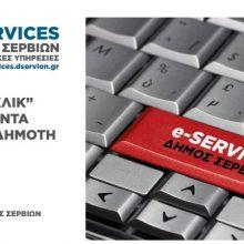 Έναρξη λειτουργίας Πλατφόρμας Ηλεκτρονικών Υπηρεσιών Δήμου Σερβίων(E-Services)