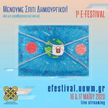 Ολοκληρώθηκε το 1ο e-festival του Πανεπιστημίου Δυτικής Μακεδονίας