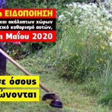 Δήμος Φλώρινας: 2η ειδοποίηση – υποχρεωτικός καθαρισμός οικοπέδων και ακάλυπτων χώρων από ιδιώτες για την πρόληψη των πυρκαγιών