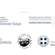"""Πανεπιστήμιο Δ. Μακεδονίας: """"Διαδικτυακή έκθεση με τίτλο Διαδικτυακή Εικαστική Πανδημία: Προς μία δημιουργική εξάπλωση της τέχνης"""" την Κυριακή 24 Μαΐου 2020"""
