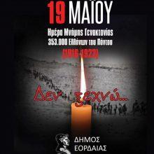 Ο Δήμος Εορδαίας τιμά την ημέρα Μνήμης της Γενοκτονίας των Ελλήνων του Πόντου φωτίζοντας τη Δημοτική Βιβλιοθήκη Πτολεμαΐδας με συμβολικό κόκκινο χρώμα
