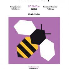 Ενημερωτική εκδήλωση, στην κεντρική πλατεία Κοζάνης, την Τετάρτη 20/5 με αφορμή την Παγκόσμια Ημέρα Μέλισσας