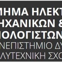 Το Τμήμα Ηλεκτρολόγων Μηχανικών και Μηχανικών Υπολογιστών του Πανεπιστημίου Δυτικής Μακεδονίας διοργανώνει και λειτουργεί το Πρόγραμμα Μεταπτυχιακών Σπουδών (Π.Μ.Σ.) «Μηχατρονική (Mechatronics)»